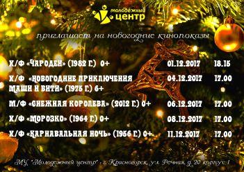 Серия новогодних кинопоказов!